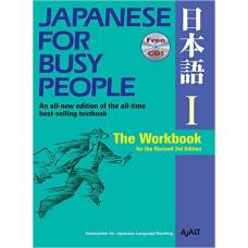 Japanese for Busy People 1: The Workbook for the Revised 3rd Edition