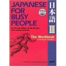 Japanese for Busy People 3: The Workbook