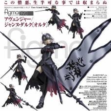 Fate/Grand Order - Jeanne d'Arc figma figura - Alter - Avenger ver.